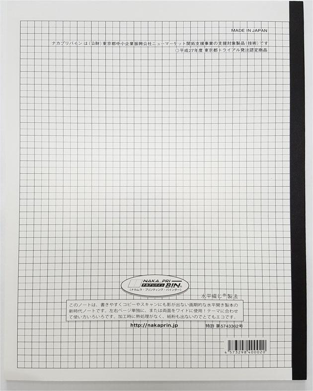 水平筆記本 A4 方格1mm 2