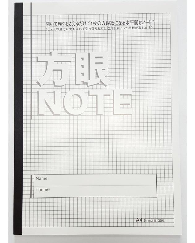 水平筆記本 A4 方格1mm 1