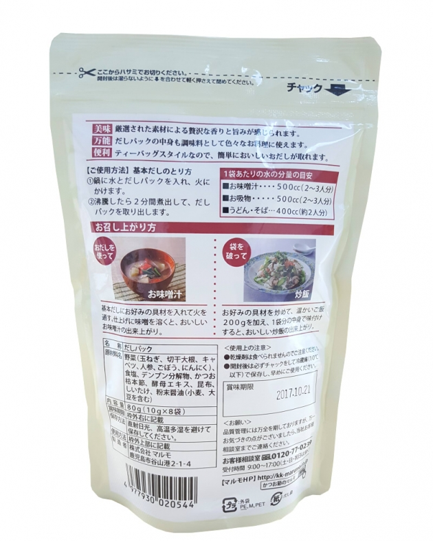柴魚和風高湯包(野菜口味) 2
